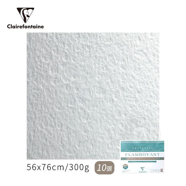 『ART小舖』Clairefontaine 法國CF FLAMBOYANT創意粗紋水彩紙 300g 56x76cm 10張(包) #975060