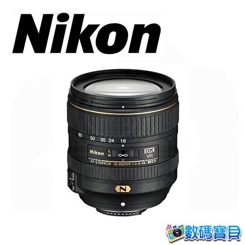 【贈清潔三寶】NIKON AF-S DX 16-80mm f2.8-4 E ED VR 【國祥公司貨】標準鏡頭 APS-C  f2.8-4.0