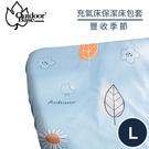 【OutdoorBase 保潔床包套《豐收季節L》】26299/充氣床墊/床包套/防塵套/保潔