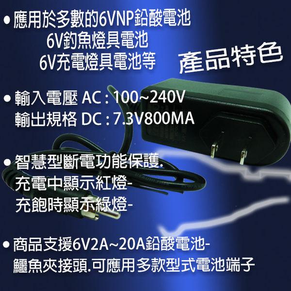 6V800mmA 全自動充電器