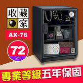 【 5/31前優惠中】收藏家 AX-76 專業等級系列 全功能電子防潮箱  AX系列 大型除濕防潮主機 屮Z7