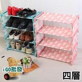 〈限今日-超取299免運〉DIY四層組合鞋架 簡易鞋架 置物架 多層鞋架 收納架 整【F0286F】