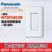 國際牌 星光系列 WTDF6803W 卡式插座用 一連三穴蓋板 (1連3個用)