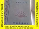 二手書博民逛書店罕見歷史學習法Y337121 邢鵬舉 中華書局 出版1947