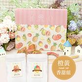 甜菓閨蜜- 果乾十包入禮盒-橙黃香甜組(愛文芒果/木瓜乾)【菓青市集】