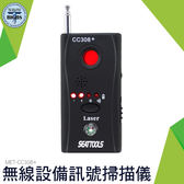 利器五金 防定位 防跟踪 信號監控 無線掃描設備 防偷拍 反竊聽 CC308+