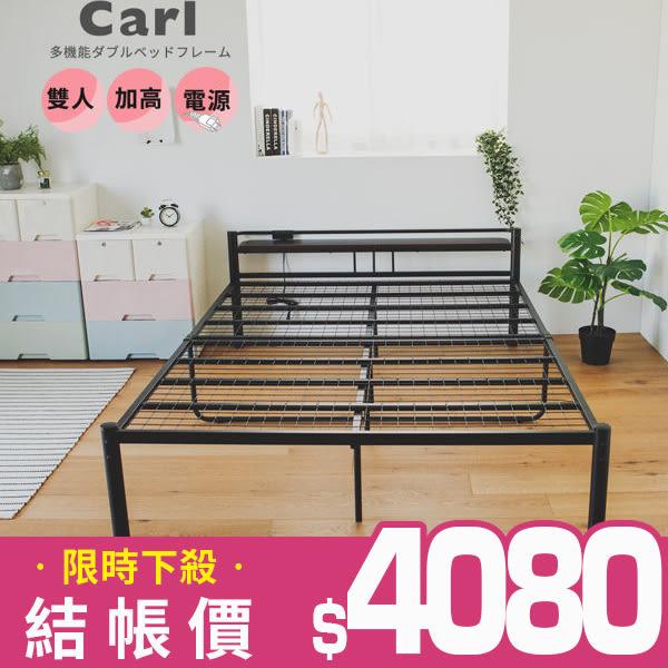 卡爾附插座加高雙人床架
