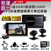 CARSCAM行車王 M6 精裝版 WIFI 機車行車記錄器SONY鏡頭 雙1080P +GPS軌跡記錄+線控器+防水殼【免運直出】