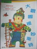 【書寶二手書T1/兒童文學_IQW】大觀園裡妙童詩_顏福南