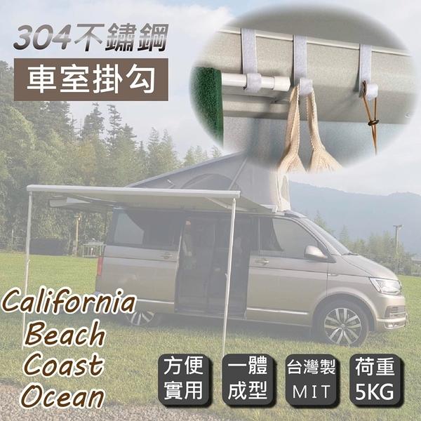 ※專用款 California Beach Coast Ocean露營車 不銹鋼車室掛勾 (4入裝) 不鏽鋼 收納 置物 T5 T6 T6.1 台灣製