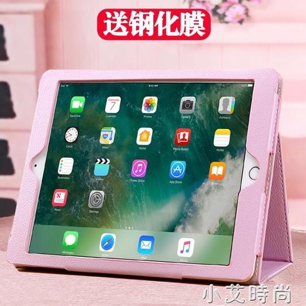 蘋果ipad7第七代保護套2019新款10.2英寸8pro10.5殼子air3平板1電腦9.7寸 小艾新品