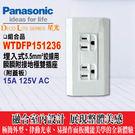 Panasonic 國際牌 星光系列 WTDFP151236 附接地雙插座 附蓋板 (5.5絞線用~適用於廚房)