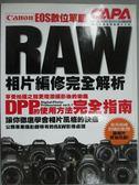 【書寶二手書T6/攝影_ZCT】Canon EOS數位單眼RAW相片編修完全解析_CAPA特別編輯