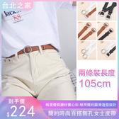 皮帶 無孔女士簡約百搭韓國時尚網紅風黑色牛仔褲腰帶韓版 6色