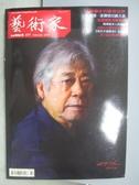 【書寶二手書T5/雜誌期刊_QJP】藝術家_477期_草間彌生的藝術世界等