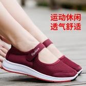 休閒健步鞋 春夏老北京布鞋女平底媽媽運動鞋中老年健步鞋防滑透氣老人網面鞋
