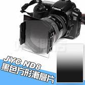 《DA量販店》JYC ND8 黑色 方形 漸層片 減光鏡 濾鏡 (36-1186)