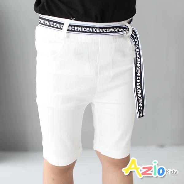 Azio 童裝 短褲 字母腰帶純色短褲(白)