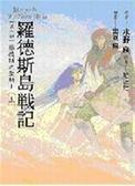 (二手書)羅德斯島戰記(6):羅德斯之聖騎士(上)