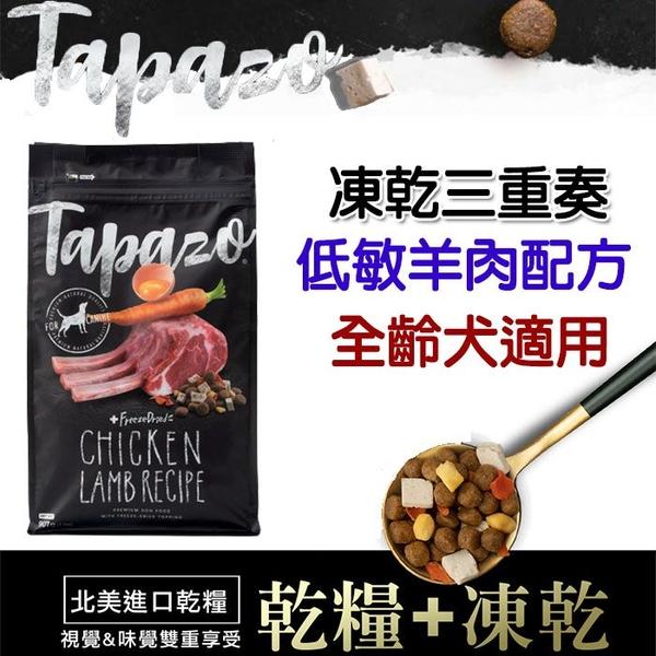 TAPAZO 特百滋 凍乾三重奏-全齡犬低敏羊肉配方(2磅)