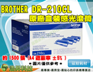 BROTHER DR-210CL原廠感光滾筒HL-3040CN / HL-3045CN / HL-3070CW / HL-3075CW