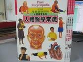 【書寶二手書T4/少年童書_YCV】人體探索系列 (一套四冊)_原價1000