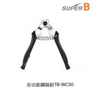 SUPER B 多功能鋼絲鉗TB-WC30 專業級 /城市綠洲(自行車、腳踏車、工具剪、剪刀)
