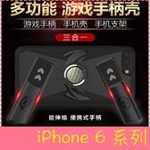 【萌萌噠】iPhone 6 6s Plus  創意吃雞遊戲 多功能便攜式遊戲手柄 指環支架 三合一 全包矽膠 手機殼