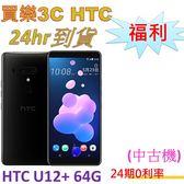 福利品 HTC U12+ 手機 64G 中古機,含 原廠透視雙料殼+滿版玻璃保護貼,24期0利率 HTC U12 Plus