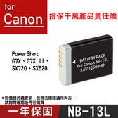 特價款@攝彩@Canon NB-13L 副廠鋰電池 NB13L 全新 PowerShot G7X G7XII 原廠可充