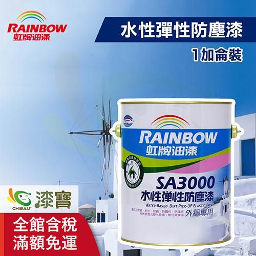 【漆寶】虹牌SA3000水性彈性防塵漆(1加侖裝)