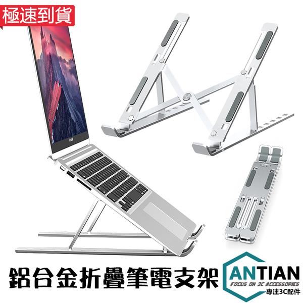 N3鋁合金筆電支架 摺疊支架 筆電增高支架 托架 六檔調節 散熱架 筆電架 平板電腦架 散熱支架