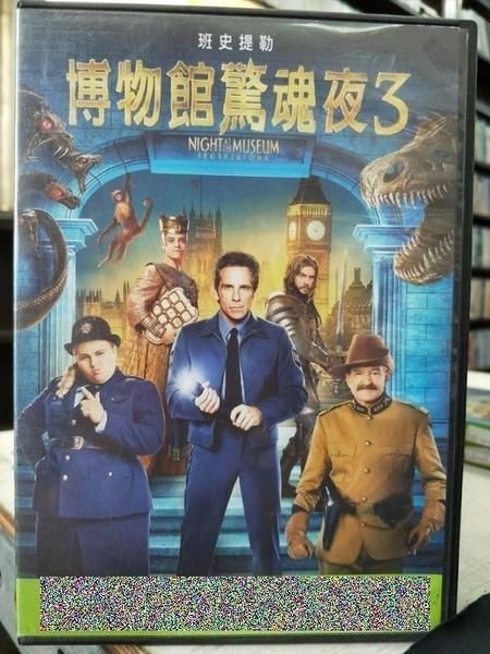 挖寶二手片-C08-正版DVD-電影【博物館驚魂夜3】-班史提勒*羅賓威廉斯*瑞貝爾威爾森(直購價)