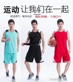 籃球服套裝球衣籃球男籃球服定制跑步運動服無袖短褲速干吸汗夏季 (pinkQ 時尚女裝)