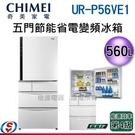 【新莊信源】560L【CHIMEI 奇美 五門節能省電變頻冰箱】UR-P56VE1