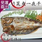 漢哥水產 竹莢魚一夜干3尾組250-300g/尾【免運直出】