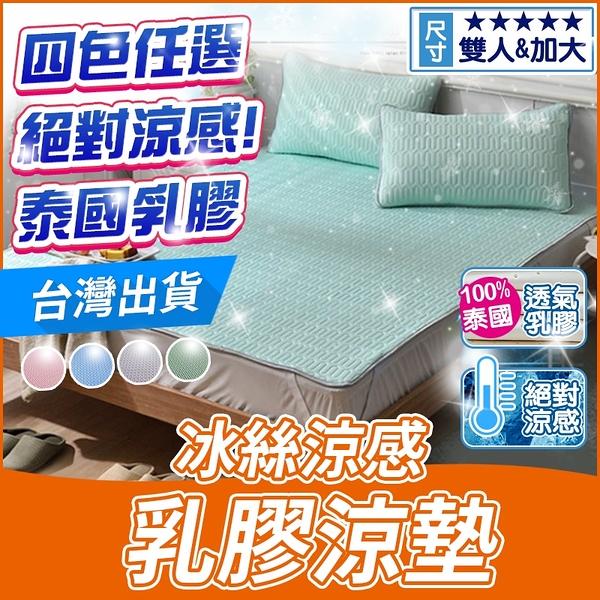 【雙人】冰絲涼感乳膠涼墊+枕套三件組 涼感床墊 (雙人/加大/4色可選)
