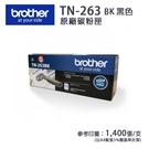 【有購豐】Brother TN263 /TN-263 BK 原廠黑色一般容量碳粉匣 HL-3270CDW / MFC-L3750CDW