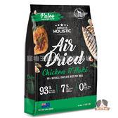 【寵物王國】超越巔峰犬用鮮食肉片(紐西蘭雞肉+HOKI鱈魚+綠貽貝)1kg ★全面體驗價