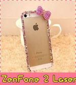 【萌萌噠】ASUS ZenFone 2 Laser (5吋) ZE500KL 奢華水鑽蝴蝶結保護殼 透明軟殼+鑲鑽邊框 手機殼