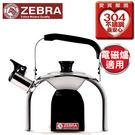 斑馬ZEBRA 高級不鏽鋼笛音茶壺(5L...