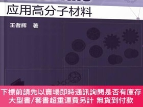 簡體書-十日到貨 R3YY【Applied Polymer Materials (應用高分子材料)】 9787122265944...