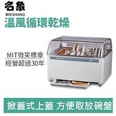 【客訂品】名象 TT-737 智慧型 微電腦 烘碗機