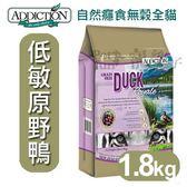 [寵樂子]《紐西蘭Addiction》WDJ推薦 - 原野鴨無穀貓配方1.8KG / 貓飼料