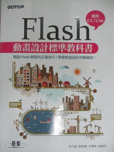 【書寶二手書T9/電腦_D12】Flash動畫設計標準教科書_白乃遠