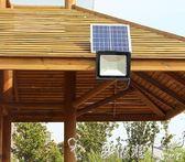 太陽能燈戶外燈庭院燈led投光燈照明壁燈家用超遙控亮景觀路燈 igo夢依港