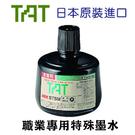 寫吉達 TAT 不滅印水 油性 STSM-1 金屬塑膠用途 黑色 330cc / 瓶