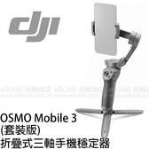 DJI 大疆 靈眸 OSMO Mobile 3 COMBO 三代 套裝版 折疊式手機穩定器 (3期0利率 免運 公司貨) 三軸手機雲台