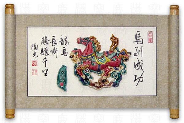鹿港窯-台灣國寶-交趾陶-居家開運捲軸裱褙裝飾壁飾~S馬到成功