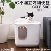 《48HR快速出貨》*KING*日本IRIS《砂不漏立方貓便盆CCLB-500》貓咪貓砂屋 貓砂盆-白色